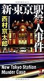 駅殺人事件 / 西村 京太郎 のシリーズ情報を見る