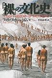 「裸」の文化史