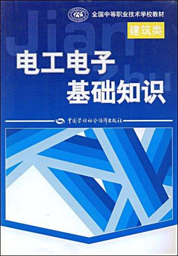 电工电子基础知识(建筑类)