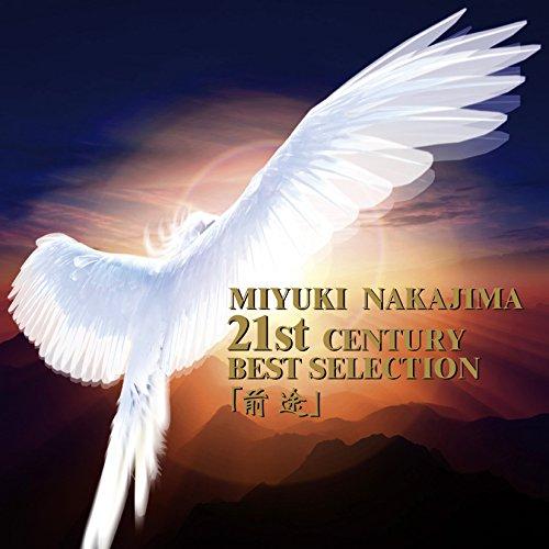 中島みゆき・21世紀ベストセレクション『前途』-中島みゆき