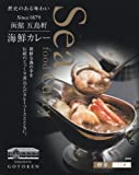 五島軒【海鮮カレー】(北海道のご当地カレー)