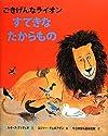 すてきなたからもの―ごきげんなライオン
