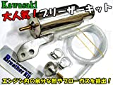 ブリーザーKit 133 Z250FT Z400FX Z400GP GPZ400F Z1 Z2 Z750RS Z900RS ゼファー750 ゼファー1100