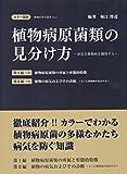 【カラー図説】植物病原菌類の見分け方 上・下巻 (植物医科学叢書 No. 1)
