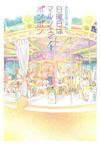 日曜日はマルシェでボンボン 4 (愛蔵版コミックス)