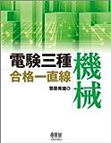 電験三種合格一直線 機械 (LICENCE BOOKS)