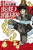 炎炎ノ消防隊(1) (講談社コミックス)