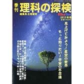 季刊 理科の探検 (RikaTan) 2013年 秋号 [雑誌]