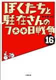 ぼくたちと駐在さんの700日戦争16 (小学館文庫)