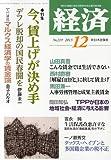 経済 2013年 12月号 [雑誌] [雑誌] / 新日本出版社 (刊)