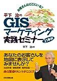 お客さんはどこにいる? 平下治のGISマーケティング実践セミナー21事例