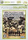 CHROMEHOUNDS -クロムハウンズ- Xbox 360 プラチナコレクション