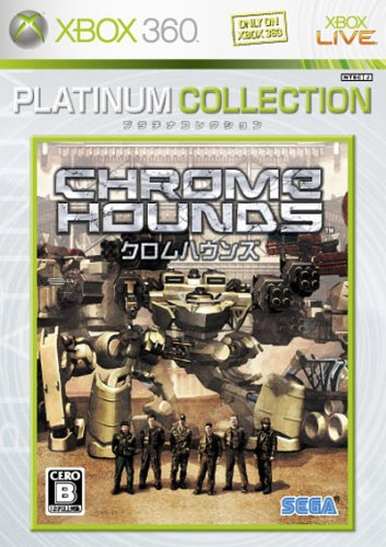 Chrome Hounds (Platinum Collection) [Japan Import] - 1