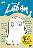 おばけのラーバン(1) [DVD]