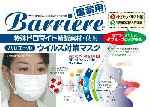【PM2.5対応!】在庫限り! 無くなり次第終了 モチガセ バリエールウイルス対策マスク  Mサイズ(成人男性用) 50枚入