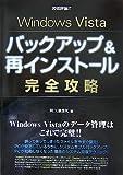 Windows Vistaバックアップ&再インストール完全攻略