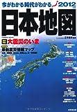 今がわかる時代がわかる日本地図 2012年版 (SEIBIDO MOOK)