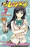To LOVEる-とらぶる 7 (7) (ジャンプコミックス)