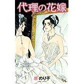 代理の花嫁 (オフィスユーコミックス)