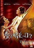 愛と喝采の日々[DVD]