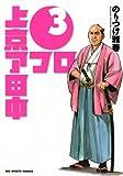 上京アフロ田中(3) (ビッグコミックス)