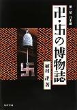 卍・(ミギマンジ)の博物誌〈第1部〉日本編