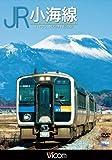 JR小海線 ハイブリッドDC・キハE200 [DVD]