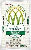 平成28年産 宮城県産 無洗米ササニシキ 5kg