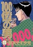 100億の男(11) (ビッグコミックス)