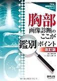 胸部画像診断のここが鑑別ポイント 第2版 (できる!画像診断入門シリーズ)