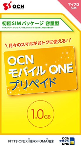 OCN モバイル ONE プリペイド(初回SIMパッケージ)容量型 マイクロSIM T0004018