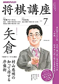 NHK 将棋講座 2016年 7月号 [雑誌] (NHKテキスト)
