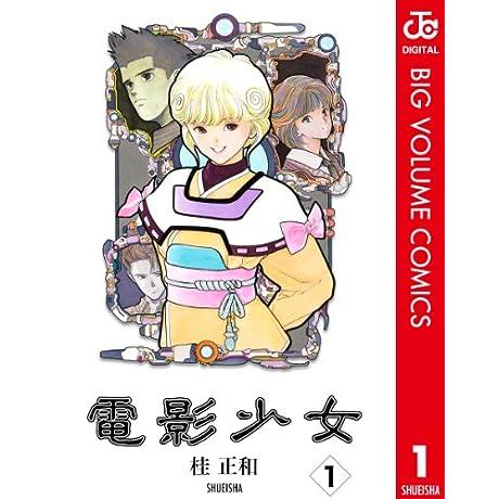 電影少女 1 (ジャンプコミックスDIGITAL)