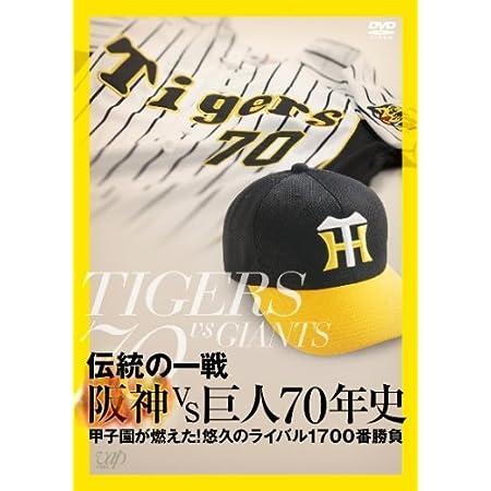 伝統の一戦 阪神VS巨人70年史 [DVD]
