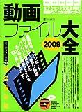 動画ファイル大全 2009―再生|変換|編集|コピー|地デジこれ1冊で大丈夫! (INFOREST MOOK PC・GIGA特別集中講座 308)