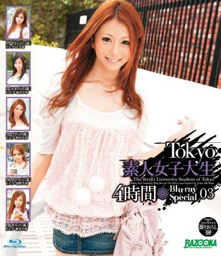 [やよい かおり さき あやか まみ] TOKYO素人女子大生4時間 Blu-ray Special 3
