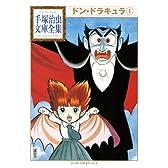 ドン・ドラキュラ(1) (手塚治虫文庫全集)