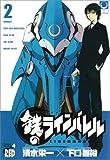 鉄のラインバレル 2 (2) (チャンピオンREDコミックス)