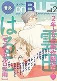 号外onBLUE vol.2 (Feelコミックス オンブルー)