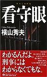 看守眼 (ジョイ・ノベルス) [新書] / 横山 秀夫 (著); 実業之日本社 (刊)