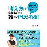 Amazon.co.jp: 「考え方」を変えるだけで誰でもヤセられる! 電子書籍: 森拓郎: Kindleストア