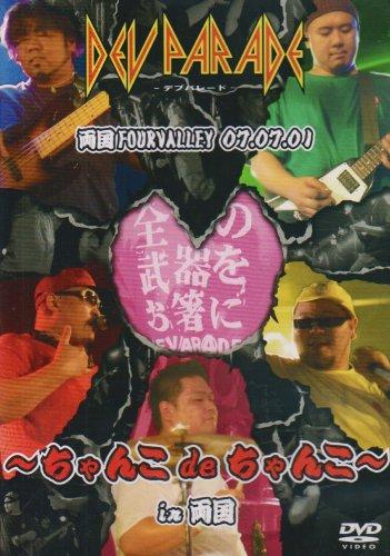 ~ちゃんこdeちゃんこ~in両国 [DVD]