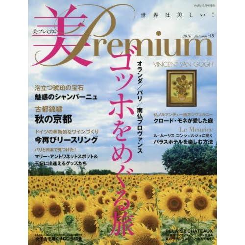 美premium(18) 2016年 11 月号 [雑誌]: プリ*フラ 増刊