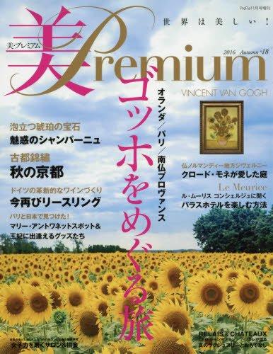 美 Premium 2016年11月号 大きい表紙画像