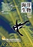 海洋と生物 209 Vol.35-No.6 2013