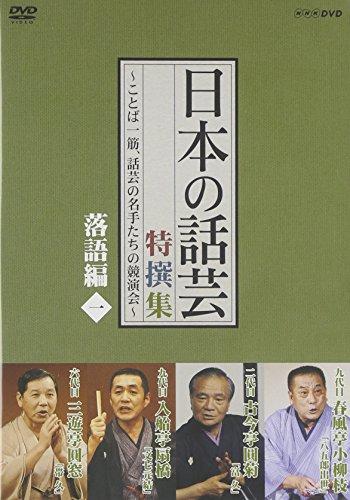 NHK DVD�����ܤ��÷ݡ����� -���Ȥа�ڡ��÷ݤ�̾�ꤿ���ζ����- �����