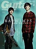 Guitar magazine (ギター・マガジン) 2016年 12月号 (CD付) [雑誌]