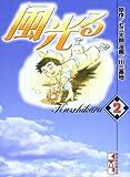 風光る(2) (講談社漫画文庫)