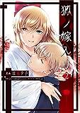 狐ノ嫁入リ (2) (電撃コミックスNEXT)