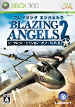 ブレイジング・エンジェル2 シークレット・ミッション・オブ・WWII